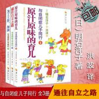 与自闭症儿子同行套装全3册 原汁原味的育儿/通往自立之路/为了工作加油 石洋子 自闭症儿童行为训练 特殊教育心理书籍