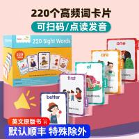 点读版 莎林Saalin 儿童早教英语高频词220 sight words 英文原版 220个高频单词卡+5本互动练习册