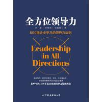 全方位领导力:500强企业学习的领导力法则