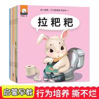幼儿情商行为管理亲子绘本拉粑粑系列 全10册(套装)