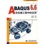 ABAQUS6.6在机械工程中的应用