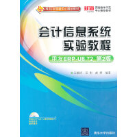 【旧书二手书8新正版】 会计信息系统实验教程(用友ERP-U8.72 第2版)(配光盘)(用友