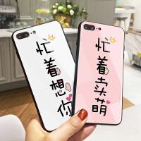 忙着想你苹果7plus手机壳iPhone6S简约情侣文字8玻璃女款X软边硅胶8全包硬壳8plus个性创意女款6plus