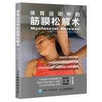 体育运动中的筋膜松解术 肌筋膜训练方法体育运动 筋膜健身健身教练书籍 筋膜健身书筋膜训练 筋膜书健身运动书籍健身书籍大