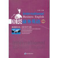 【二手旧书8成新】国际商务英语(修订版 孙莹 9787509616666