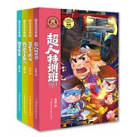 全四册 熊贝贝文学馆 中国首位迪士尼签约作家杨鹏获奖作品集 幽灵电车超人特训班我的爸爸是狼人耳朵里的战争 幻想励志短篇小