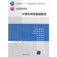 计算机网络基础教程(计算机系列教材)