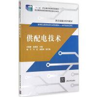 供配电技术(高等职业教育电类专业规划教材 电气自动化系列)