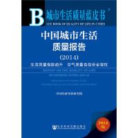 城市生活质量蓝皮书:中国城市生活质量报告(2014)