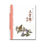 讲好中国故事系列丛书-三字经故事