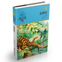 动物小说大王沈石溪品藏书系:金蟒蛇(升级版)