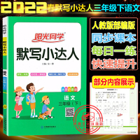 阳光同学同步作文小达人三年级下册语文RJ人教版2020春部编版