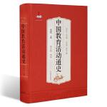 中国教育活动通史(第五卷)