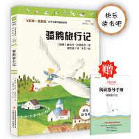 骑鹅旅行记 统编小学语文教材六年级下册快乐读书吧推荐必读书目