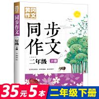 2年级同步作文下册 黄冈作文小学生二年级7-9岁适用满分作文大全