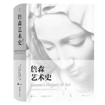 詹森艺术史(精装插图第7版):享誉全球五十载的艺术史划时代巨著 享誉全球五十载的艺术史划时代巨著