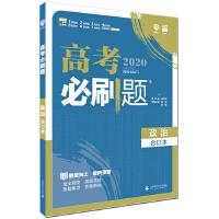理想树67高考2020新版高考必刷题 政治合订本 高考自主复习用书