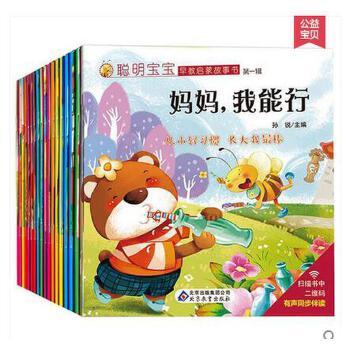聪明宝宝早教启蒙故事书 儿童睡前故事书 幼儿园教材读物
