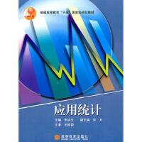 【二手旧书8成新】应用统计 朱洪文 9787040143867