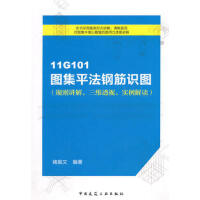 【二手旧书8成新】11G101图集平法钢筋识图(规则讲解、三维透视、实例解读 褚振文著 9787112175963