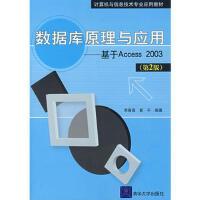 【二手旧书8成新】数据库原理与应用基于Access 2003 李春葆,曾平 9787302171652