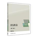 经济法(第二版) 刘莲花,张国敏 9787040419207