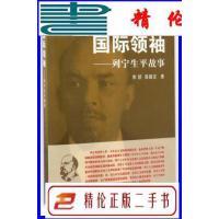【二手9成新】正版--列宁生平故事