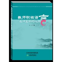 【正版】教师积极语言在课堂中的运用 陈虹