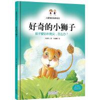 好奇的小狮子:孩子爱钻牛角尖,怎么办?(精装绘本)