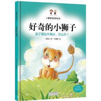 好奇的小狮子:孩子爱钻牛角尖,怎么办?(精装绘本) 儿童情商培养绘本,父母送给孩子的礼物,畅销台湾6年,台湾儿童文学作家林良倾情推荐。启明星童书馆出品。