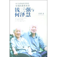 【二手旧书8成新】原子世界的科学伴侣中国的居里夫妇:钱三强与何泽慧 祁淑英 9787531333586