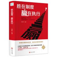 胜在制度赢在执行 管理书籍缺席设计书籍 执行力书籍企业管理书籍 成功励志销售技巧书籍 人力资源行政管理