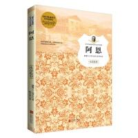【RTZ】孩子们必读的诺贝尔文学经典系列: 阿恩 (挪) 比昂松著 ; 路云芳译 北京联合出版公司 978755024