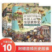 【儿童节礼物】地图上的全景世界史全2册 6-15岁 精装中国世界历史地图绘本