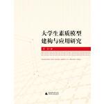 大学生素质模型建构与应用研究