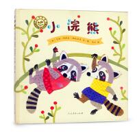 小绿芽童书・小浣熊