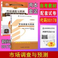 (2本套装)00178 0178 市场调查与预测自考教材 自考通全真模拟试卷