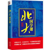 【二手书9成新】 北大国学课 季风 现代出版社 9787514346299