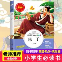 庄子 教育部新课标推荐书目-人生必读书 名师点评 美绘插图版