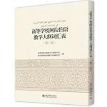 高等学校阿拉伯语教学大纲词汇表(第2版)