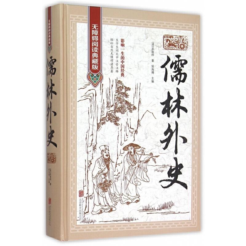 儒林外史(无障碍阅读典藏版)(精)图片