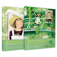 小莲游莫奈花园系列绘本