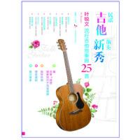 民谣吉他演奏新秀:叶锐文流行吉他独奏曲25首 叶锐文 9787564421663