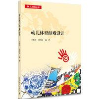 幼儿体育游戏设计 北京大学出版社