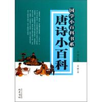 【二手旧书8成新】国学小科书系:唐诗小科 孟德,李诚 9787553102504
