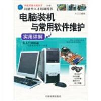 【二手旧书8成新】电脑装机与常用软件维护实用详解(金卷 大江 9787104027034