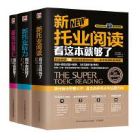 新托业考试看这套就够了(阅读+词汇+听力)套装全3册