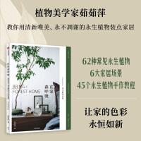 在家森呼吸:永生植物手册