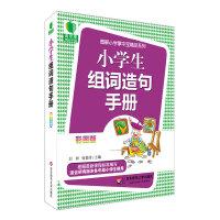 青苹果精品学辅3期 小学生组词造句手册 大夏书系