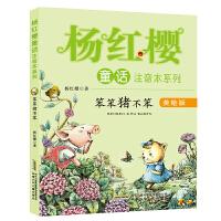 杨红樱童话注音本系列・笨笨猪不笨